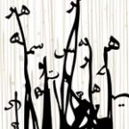 Le jardin persan by Sara Massah